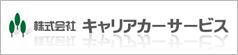 株式会社キャリカーサービス