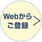 Webからご登録>